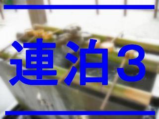 【当館人気】【連泊3】短期での連泊滞在に♪ 連泊特別割引プラン3!(3泊以上)★