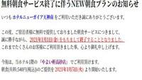 【直前割】【ポイント5倍】がんばろう日本!ホテルニューガイア全店舗合同応援プラン