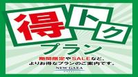 【期間限定セール・素泊まり】【4月限定】スペシャルプライスプラン