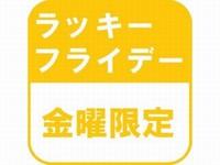 【シングル】金曜限定ラッキーフライデープラン※朝食無料サービス付き♪
