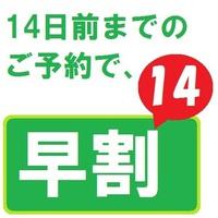 【早期得割】☆早割14プラン☆※朝食無料サービス付き♪
