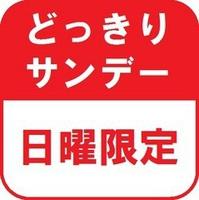 【シングル】日曜限定どっきりサンデープラン※朝食無料サービス付き♪
