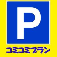 【駐車料金不要】宿泊代にコミコミプラン