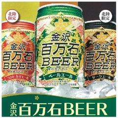 【地ビール3種飲み比べ!】金沢百万石ビール3缶セット付プラン