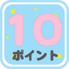 【ポイント10倍】◆最安値◇出張費をポイントに還元!シングルプラン