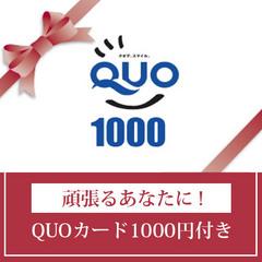 【QUOカード1000円付き】シングルプラン◇素泊まり◆
