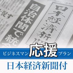 【日本経済新聞付】新聞を読みながらゆったり朝ごはん◇朝食付◆