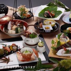 【1泊2食】季節の会席宿泊プラン