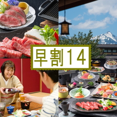 【さき楽14】2週間前予約で…1名1000円もおトク☆霜降りの飛騨牛ステーキとローストビーフ付