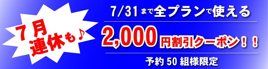 当館全プランで使える■2000円分クーポン配布中■