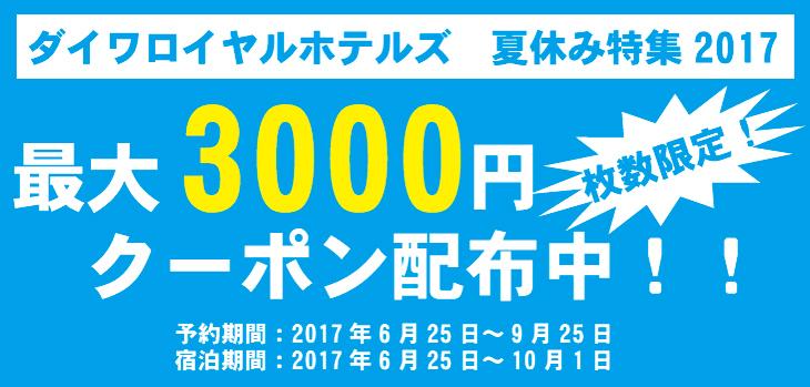 ダイワロイヤルホテルズ2017夏休み特集 最大3000円クーポン配布中! 2017年9月25日ご予約まで!!