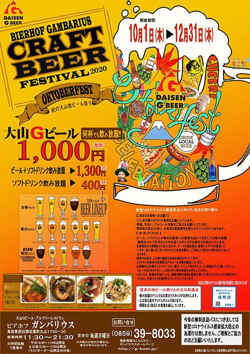 秋の大山 地ビール祭り