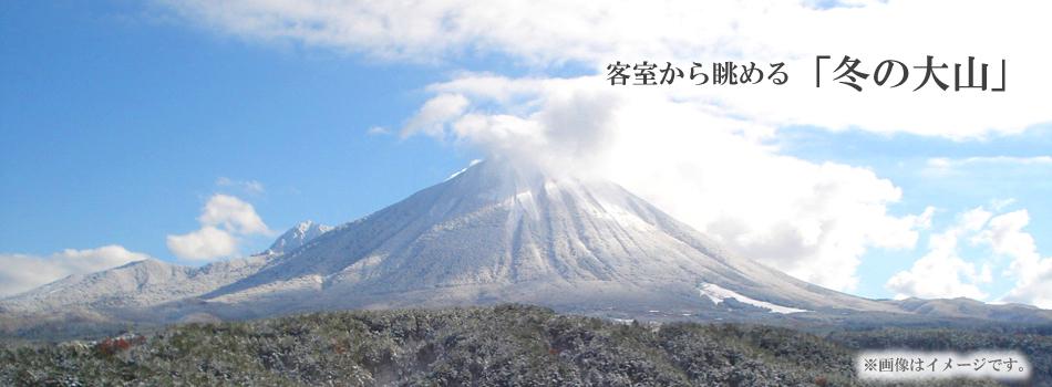 客室からの冬の大山イメージ