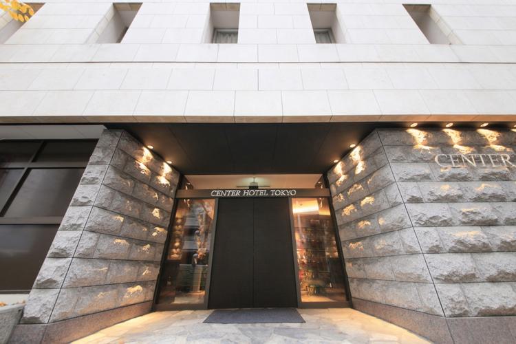 センターホテル東京 image