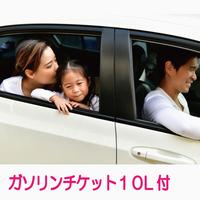 【ワクワクドライブ】車で信州へ出かけよう♪お得なガソリンチケット10リットル付 《朝食付》
