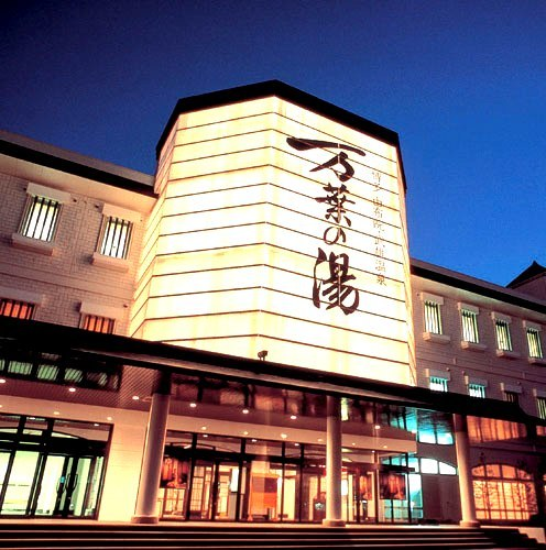 Y50【新プラン】【岩盤浴&温泉】九州が誇る2つの温泉入浴と岩盤浴が楽しめるプラン♪
