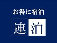 【-連泊×和御膳朝食付-】2泊〜6泊以内宿泊プラン JR博多駅徒歩1分