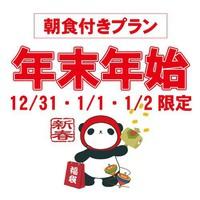 【年末年始・朝食付き】12/31-1/2◇令和最初の年末年始をリゾートホテルでゆっくり過ごそう♪