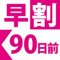 早割90【和食】スタンダード!料理長おすすめ満喫会席<最大3000円引>