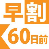 早割60【和食】スタンダード!料理長おすすめ満喫会席<最大2000円引>