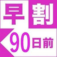 早割90【バイキング】スタンダード<和・洋・中>家族旅行におすすめ☆最大4000円引き