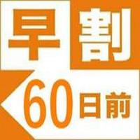 早割60【バイキング】スタンダード<和・洋・中>家族旅行におすすめ☆最大3500円引き