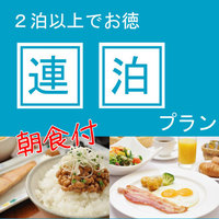 【連泊プラン!】☆2泊以上でお得☆朝食付☆