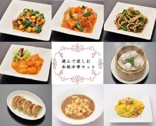 【ビジネスマン必見】本格中華ディナー付プラン☆【2食付】