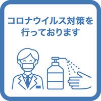 【期間限定】素泊まりプラン