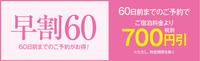 【早割60】1泊2食付バイキングプラン 60日以上前のご予約で700円引き!!