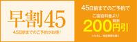 【早割45】1泊2食付バイキングプラン 45日以上前のご予約で200円引き!!