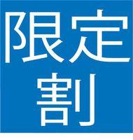 【冬の見たもん勝ち】おまかせ料理でおト〜ク価格!【部屋数限定】<1泊2食付>