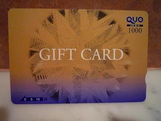 《絶対にお得!!QUOカード1,000円券付♪》
