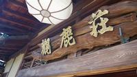 【一人旅】歓迎!たまには自分へのご褒美旅☆奈良旅情