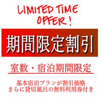 【期間限定タイムセール】特別割引価格!! 貸切風呂無料利用券の特典付き