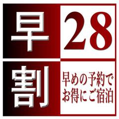【早割28】基本宿泊割引プラン 28日前までの予約でお得に♪早期特割 事前カード決済限定!