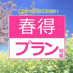 【春得】春真っ盛り 期間限定特別割引プラン!! 3月17日〜4月27日まで