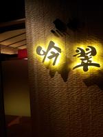 【2食付】串焼きと郷土料理「魚や 吟翠」での夕食も付いて安心お得!(朝・夕食付)プラン