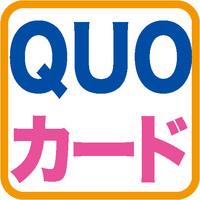1000円クオカードプラン◆無料朝食バイキング付◆全室Wi-Fi完備!