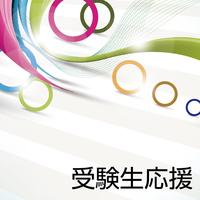 【受験生応援】素泊りプラン☆7つの心づかい