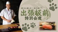 ◆出張板前プラン◆寿司職人「小林板長」の<創作和食>を堪能!記念日やお祝いにも♪