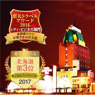 【楽パックSALE】館内利用券1000円分付き!/朝食無料