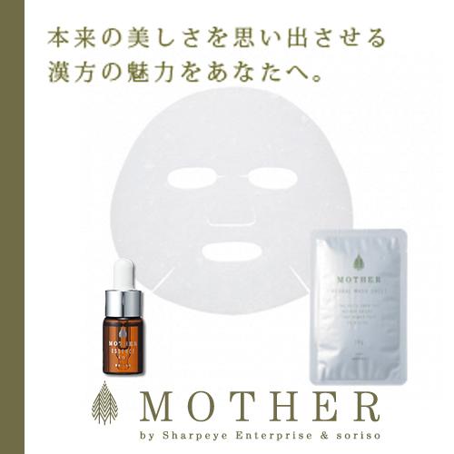 ◆女性も男性もホテルで気軽にリフレッシュ♪MOTHERハーバルマスク&エッセンス付プラン/朝食付