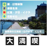 長期滞在(ちょっと暮らし)北海道1位のまち釧路!【涼しい夏】【花粉が少ない】中長期滞在プラン/朝食付