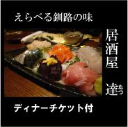 【美味旬旅】【居酒屋 達】※月曜日定休 お一人様2000円分のディナーチケット付ステイ/朝食付