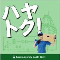 【早得45】宅急便送料が1箱分無料!衣類やお土産を詰め込もう!/朝食付き