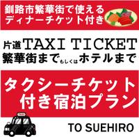 【らく食べ飲みプラン】片道タクシーと繁華街で使えるディナーチケット付!【末広を楽しもう】/朝食付