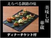 【美味旬旅】【串焼ワインバル華蔵】 お一人様2000円分のディナーチケット付ステイ/朝食付