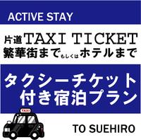 【らく飲みプラン】釧路繁華街末広までの片道タクシーチケット付き!/朝食付