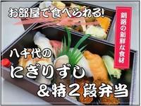 こんな時だから安心して☆夕食はお部屋で【八千代寿司】特製握り寿司特2段弁当を愉しめる/夕・朝食付